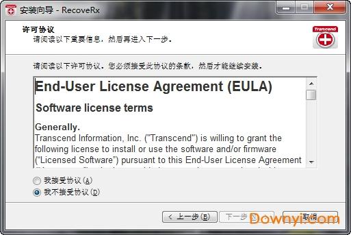 recoverx tool中文版(sd卡修复工具) v3.8 最新版 0