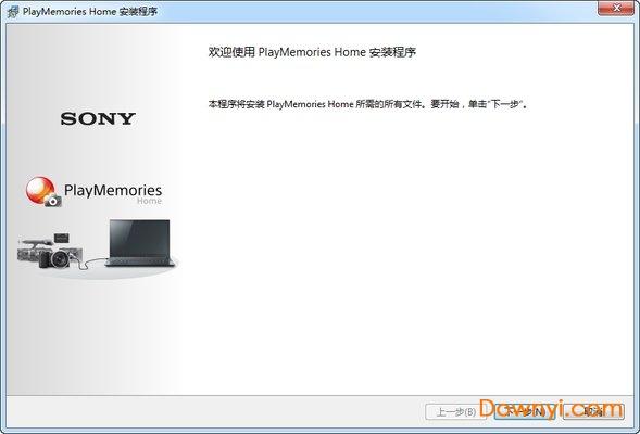 playmemories home软件