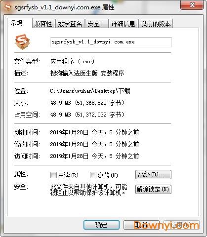 电脑搜狗输入法医生版 v1.1 最新版 1