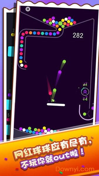 疾走弹球手游 v1.2.2 安卓版 0