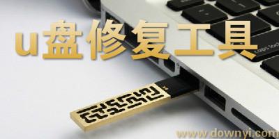 u盘修复工具下载_u盘修复工具免费版_万能u盘修复软件