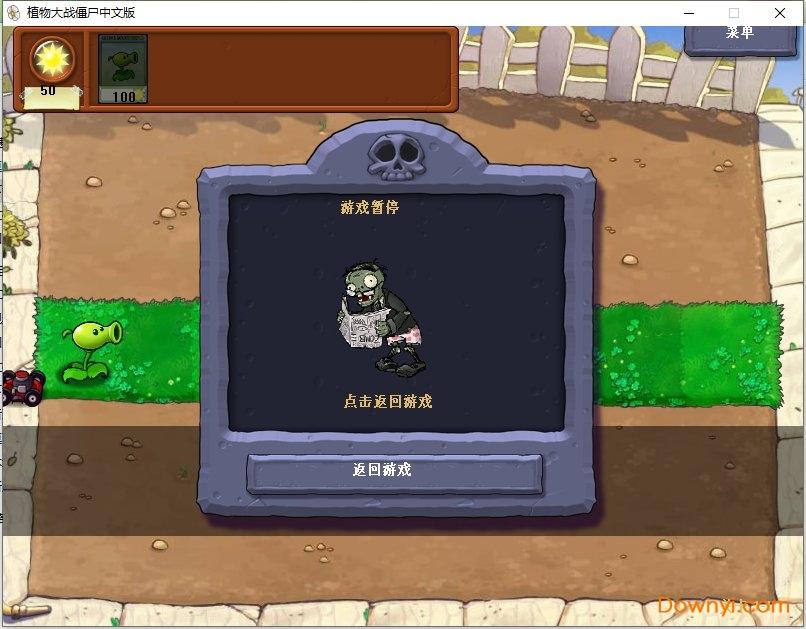 植物大战僵尸pc版 绿色中文版 1