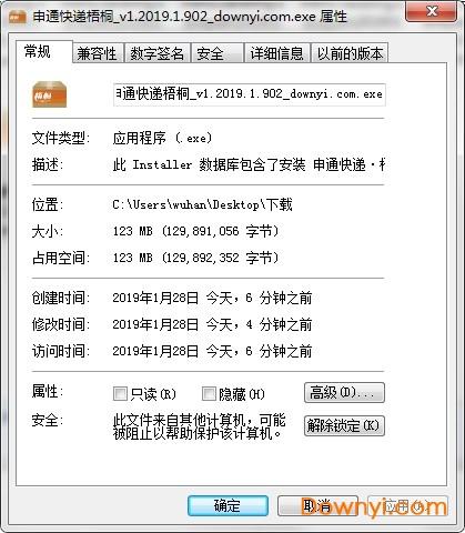 申通快递梧桐系统 v1.2019.10.1500 官方最新版 1