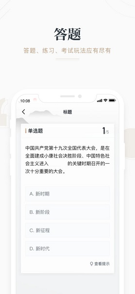 學習強國ios版 v2.8.0 iphone最新版 1