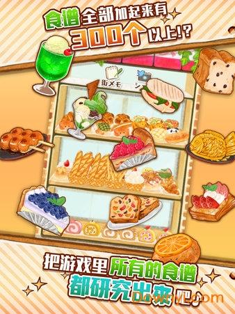 洋果子店中文官方版 v1.0.8 安卓版 1
