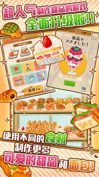 洋果子店中文官方版 v1.0.8 安卓版 3