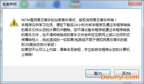 ncm文件批量转换器