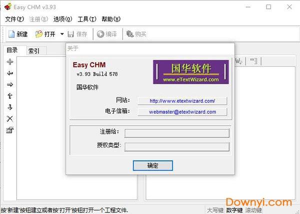 easy chm中文破解版 v3.93 安装版_附破解补丁 0