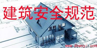 建筑安全规范