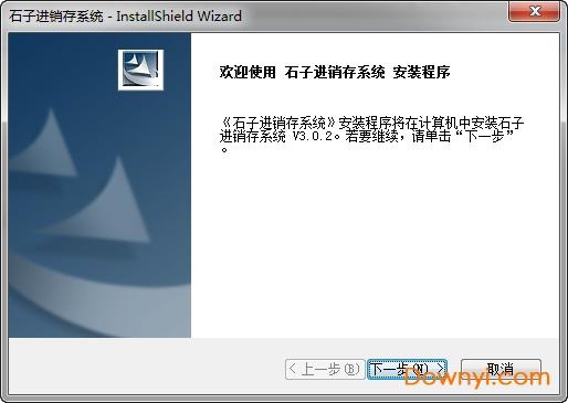 石子进销存软件破解版 v3.0.2 完美授权版 0
