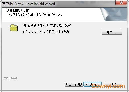 石子进销存软件破解版 v3.0.2 完美授权版 1