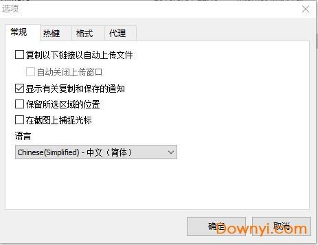lightshot中文版下载|lightshot(屏幕截图工具)下载绿色版_ 当易网