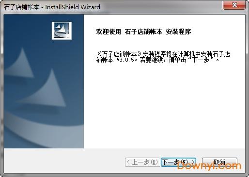 石子软件石子店铺账本破解版 v3.0.5 完美授权版 0