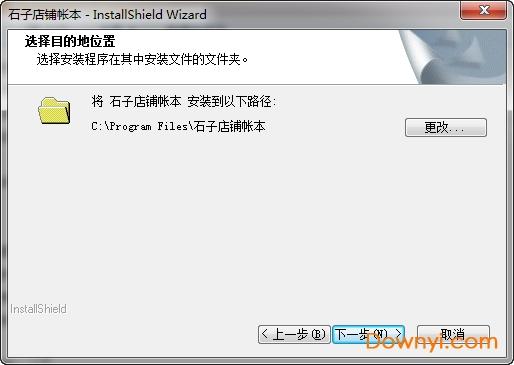 石子软件石子店铺账本破解版 v3.0.5 完美授权版 1
