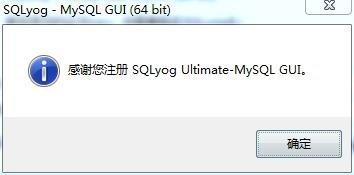 sqlyog 64位破解版