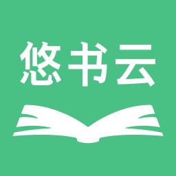 悠书云阅读app