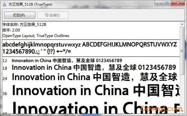 首页 字体下载 方正字体 → 方正悠黑简体512b   4,安装成功后,我们