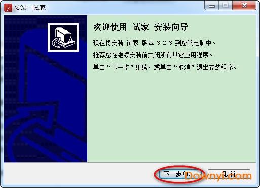 试家3d装修设计软件下载