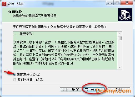 试家3d装修设计软件下载1