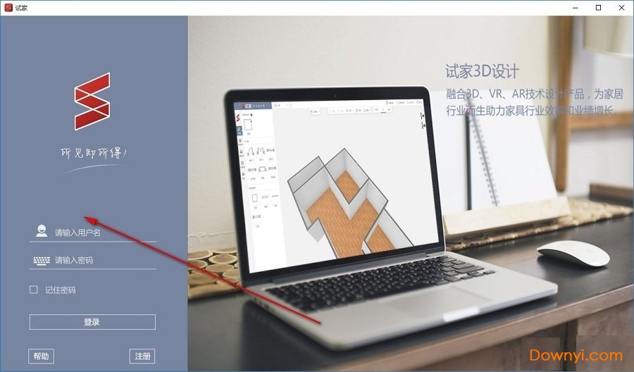 试家3d装修设计软件下载4