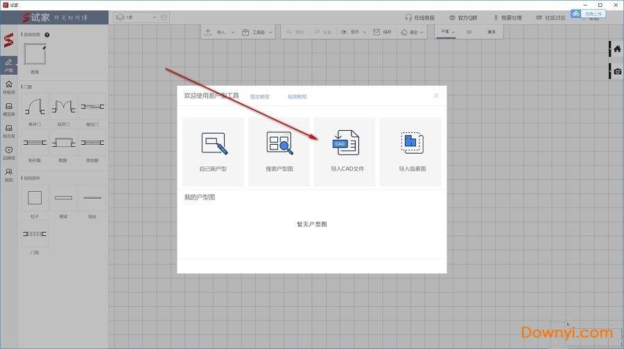 试家3d装修设计软件下载5
