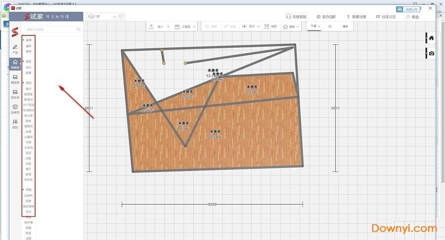 试家3d装修设计软件下载7