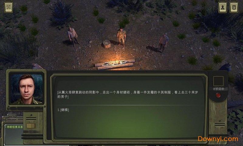 核爆rpg末日余生全中文工具 v1.5 绿色版 0