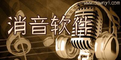消音软件有哪些?歌曲消音软件中文版_音乐消音软件