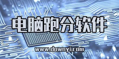 电脑跑分软件下载_权威电脑跑分软件_电脑专业跑分软件