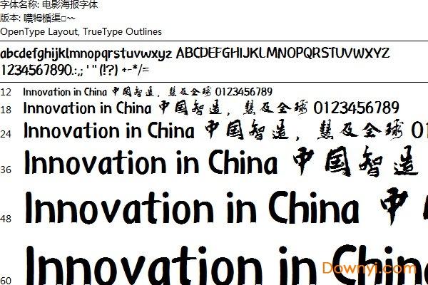 电影海报字体ttf下载 电影海报中文字体下载 当易网