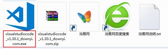visual studio code汉化版