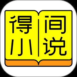 得间免费阅读appv4.5.3 安卓版