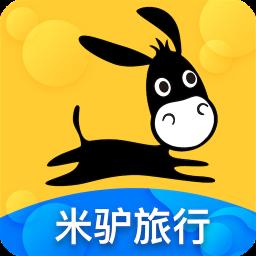 米驴旅行手机版