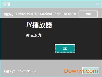 jy播放器破解教材下载4