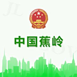 蕉岭县人民政府app