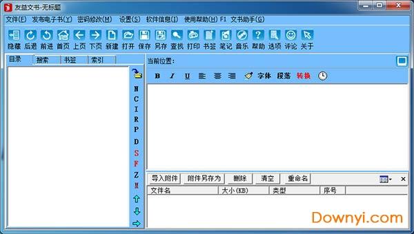 友益文书完美破解版 v9.4.7 安装版 0