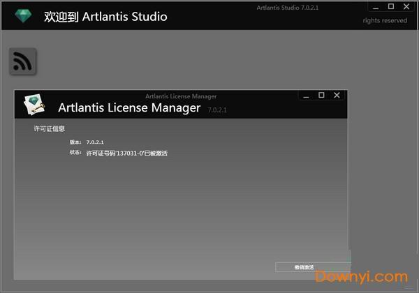 artlantis7破解版