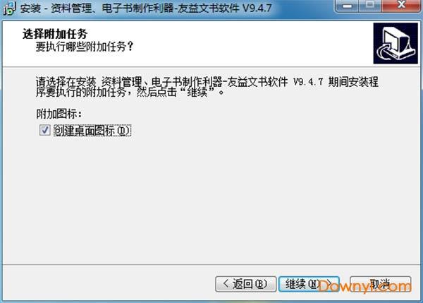 友益文书破解版下载