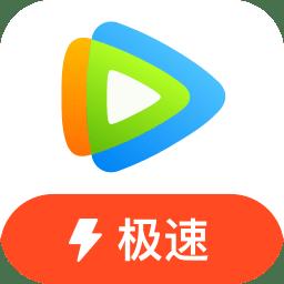 腾讯视频极速版软件