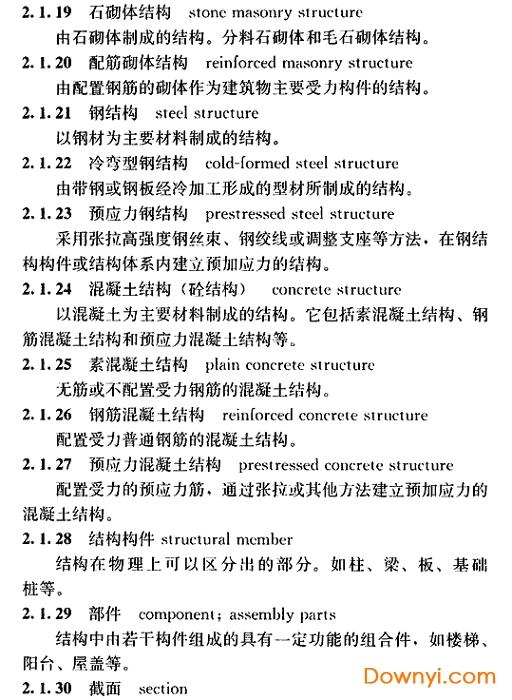 gb/t50083-2014工程结构设计基本术语济南天华建筑设计图片