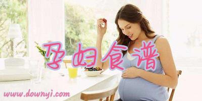 孕妇食谱大全_孕妇食谱app下载_孕妇食谱软件