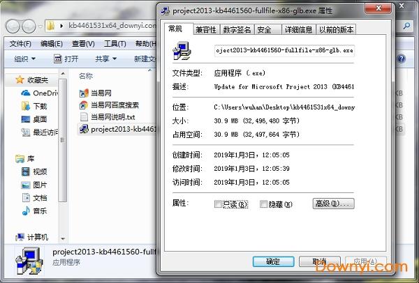 microsoft project 2013 kb4461560 x86 正式版 0