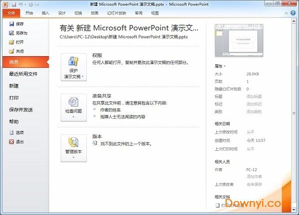 microsoft office 2010 kb4032225 x64 正式版 0