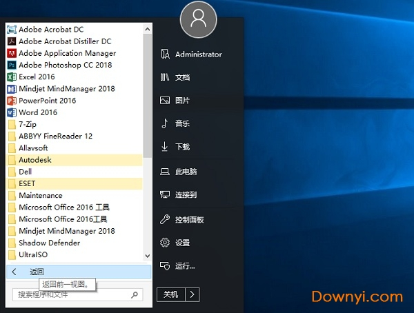 startisback win10 破解版 v2.8.0 中文特别版 0