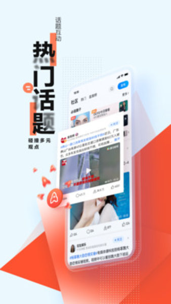 手機騰訊新聞APP v6.1.70 安卓最新版 1