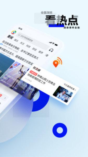 騰訊新聞最新版