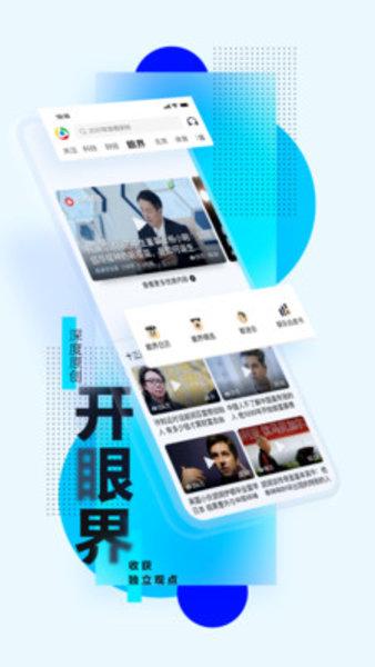 手機騰訊新聞APP v6.1.70 安卓最新版 0