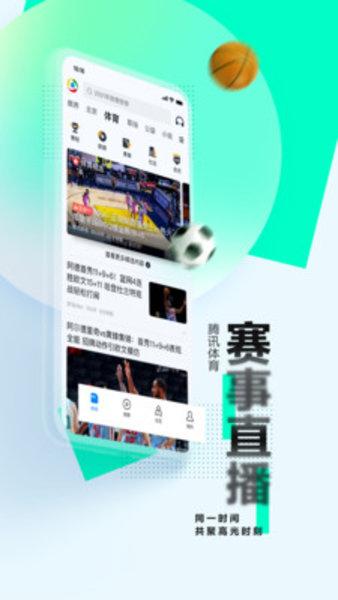 手机腾讯新闻app v6.1.30 安卓最新版 2