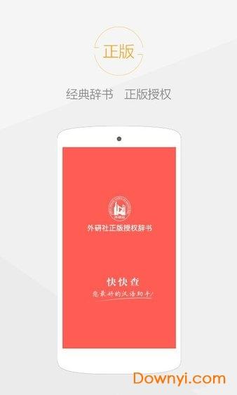 快快查汉语字典综合版 v3.4.1 安卓最新版0
