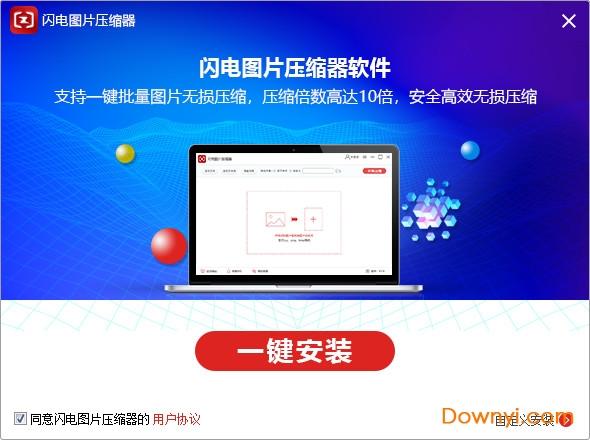闪电图片压缩器软件 v3.2.0 免费版 0